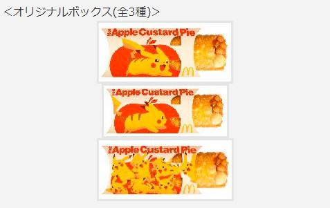 Apple Custard Pie.jpg
