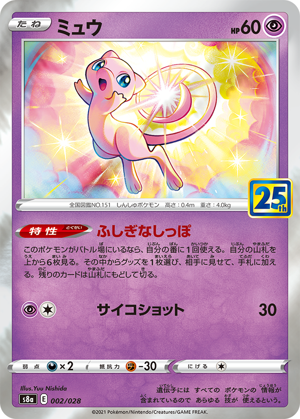 Mew (25th Anniversary Collection 2).png