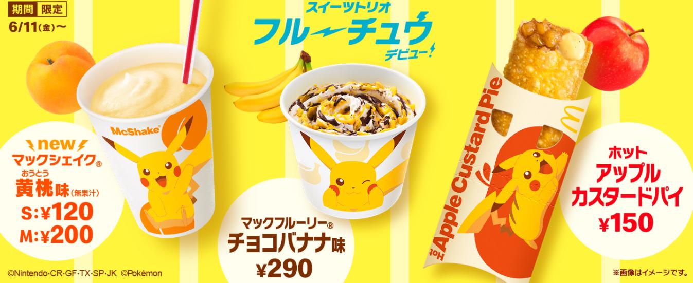 Pikachu in McDonald Japan.png