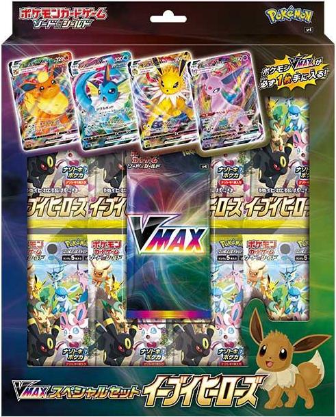 VMAX Special Set.png