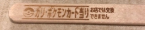 example of a winning popsicle stick