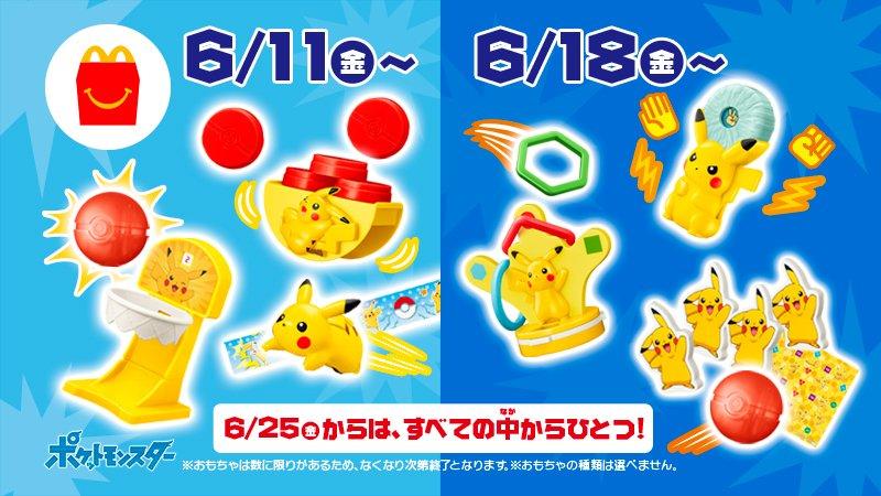 Happy Meal toys.jpg